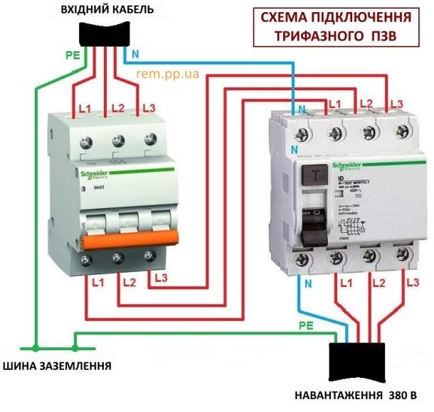 схема підключення струму апарата захисту