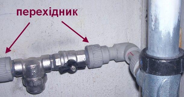 перехідник з пропіленової на сталеву трубу